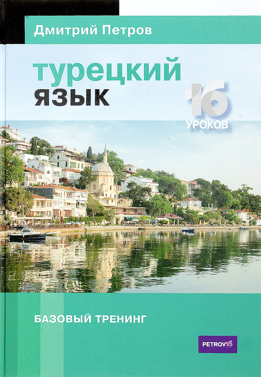 Дмитрий Петров Турецкий язык. 16 уроков. Базовый тренинг