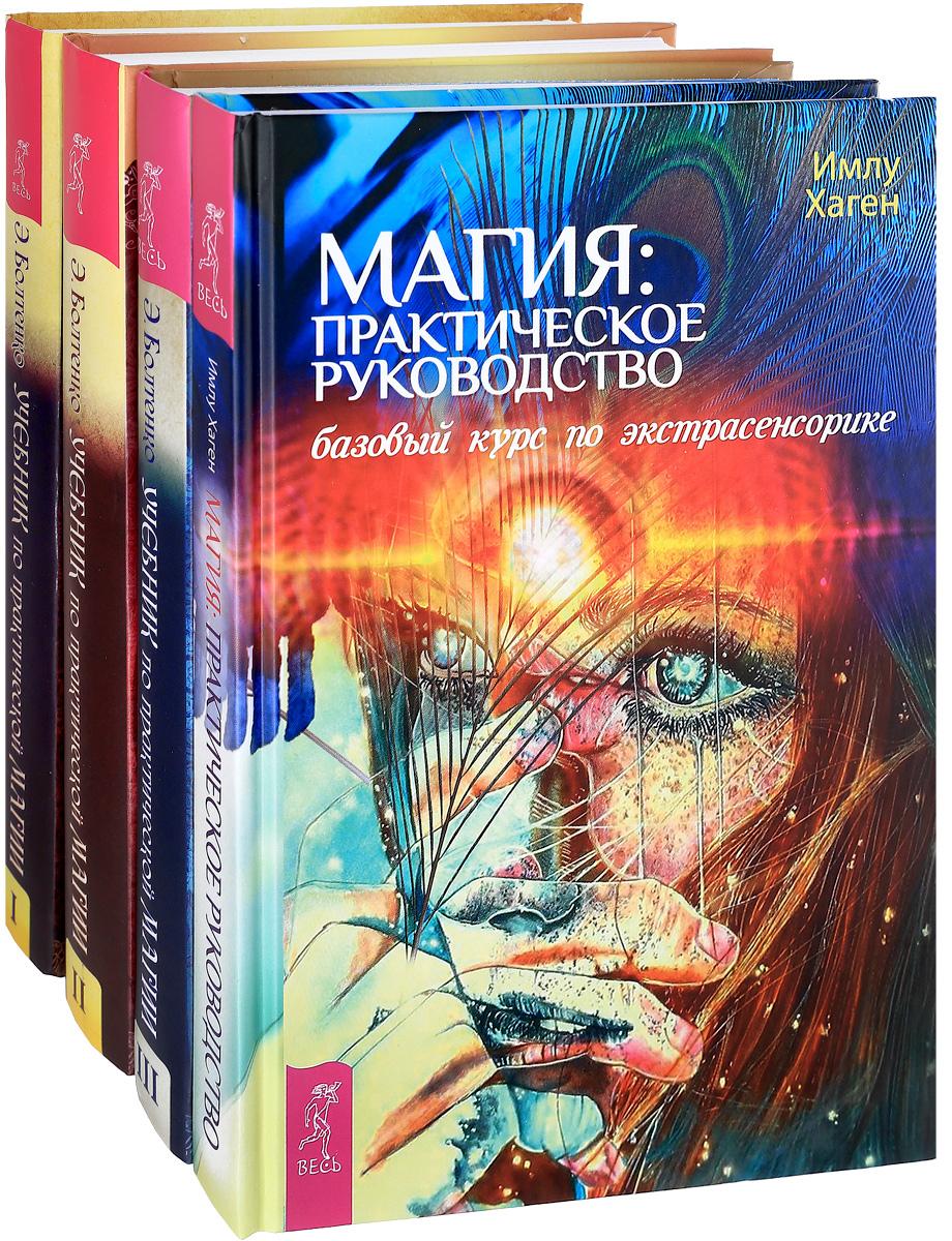 Магия. Практическое руководство. Учебник по практической магии. В 3 частях (комплект из 4 книг)