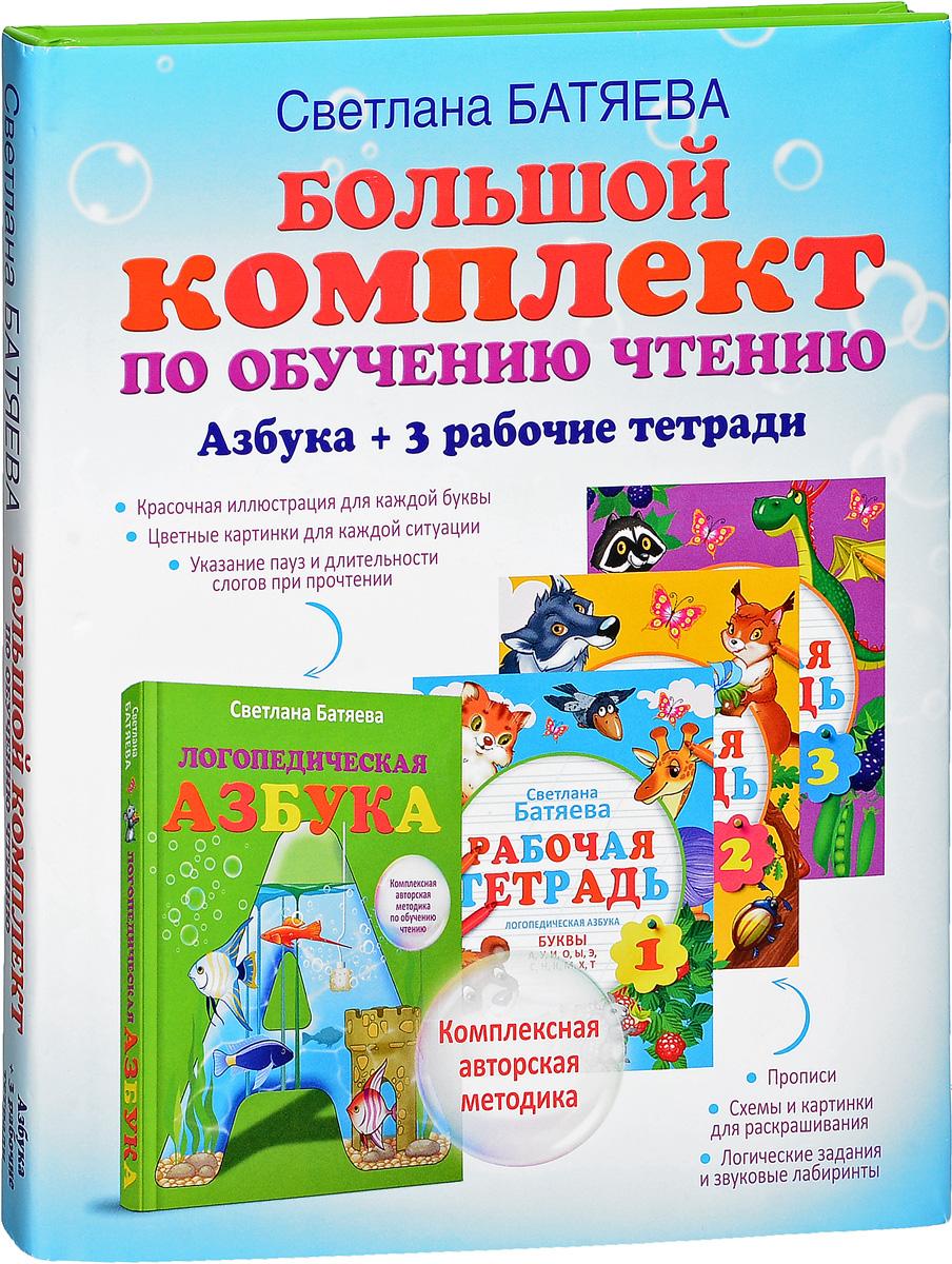 Светлана Батяева Большой комплект по обучению чтению (Азбука+3 рабочие тетради)