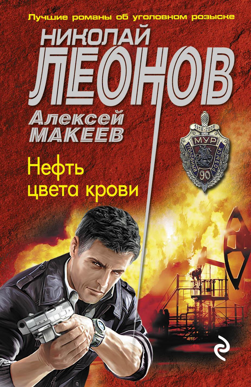 Николай Леонов, Алексей Макеев Нефть цвета крови