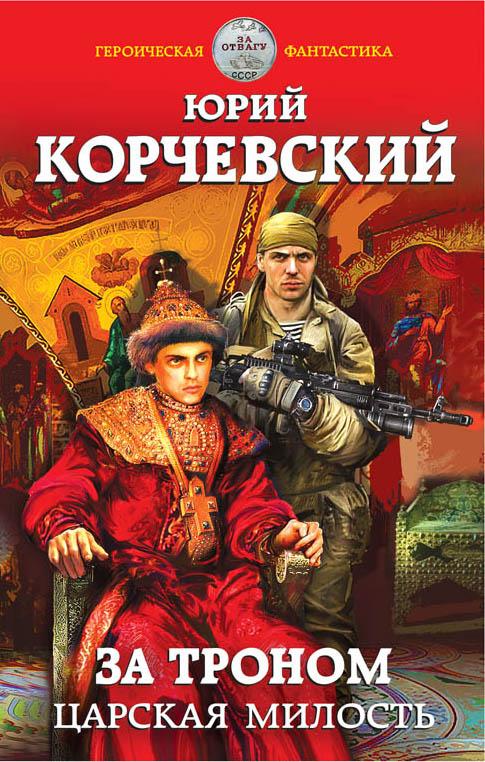 Корчевский Юрий Григорьевич За троном. Царская милость за троном царская милость