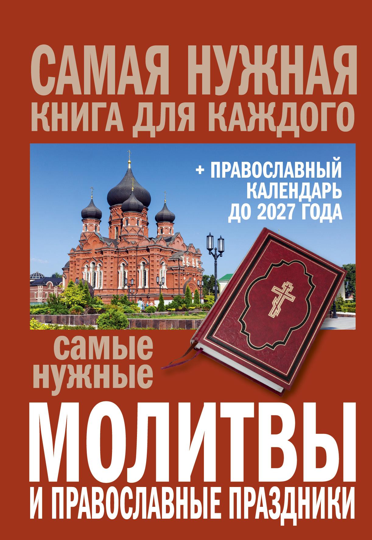 цены на Самые нужные молитвы и православные праздники + православный календарь до 2027 года  в интернет-магазинах