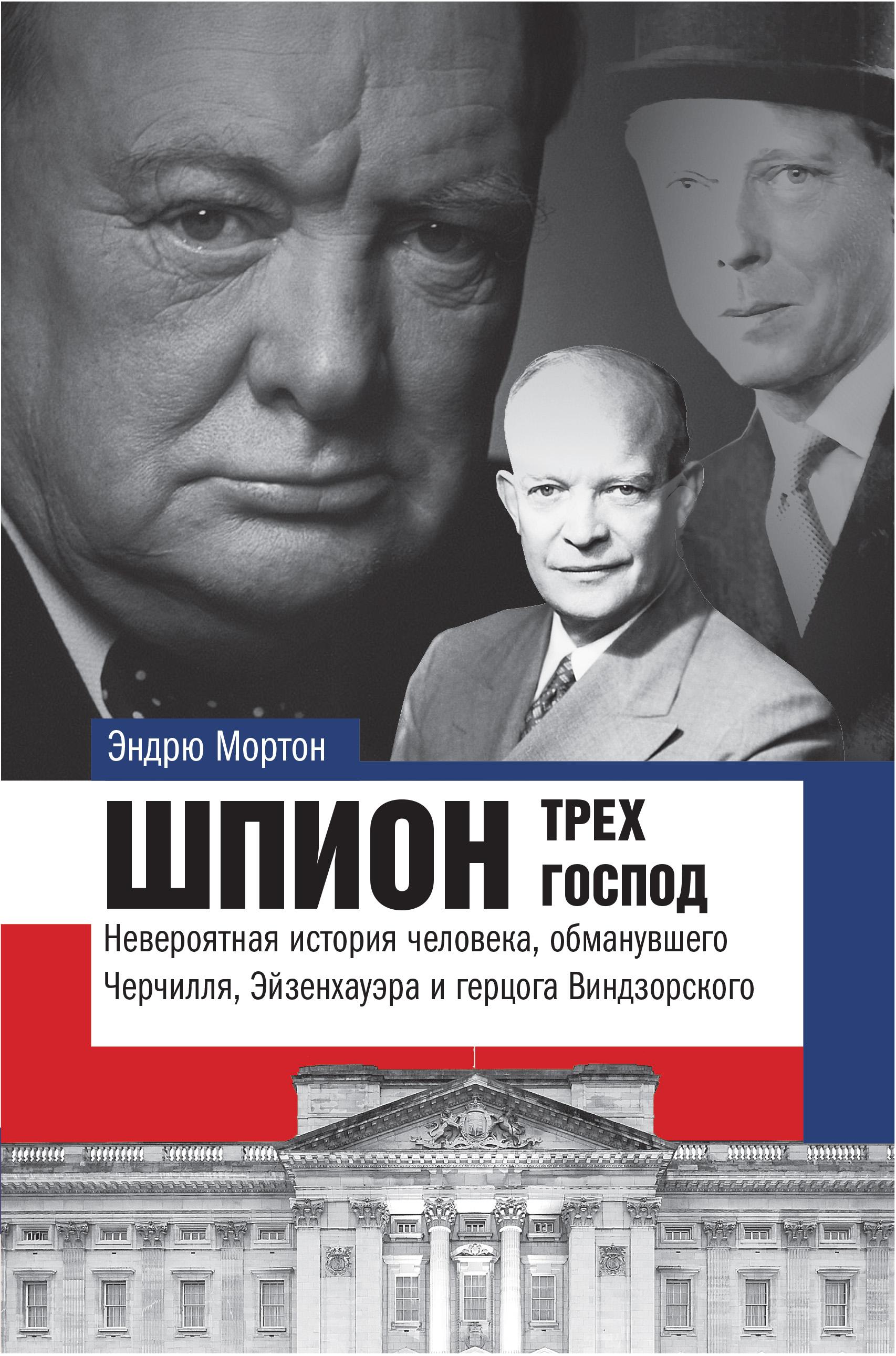 Эндрю Мортон Шпион трех господ: невероятная история человека, обманувшего Черчилля, Эйзенхауэра и Гитлера