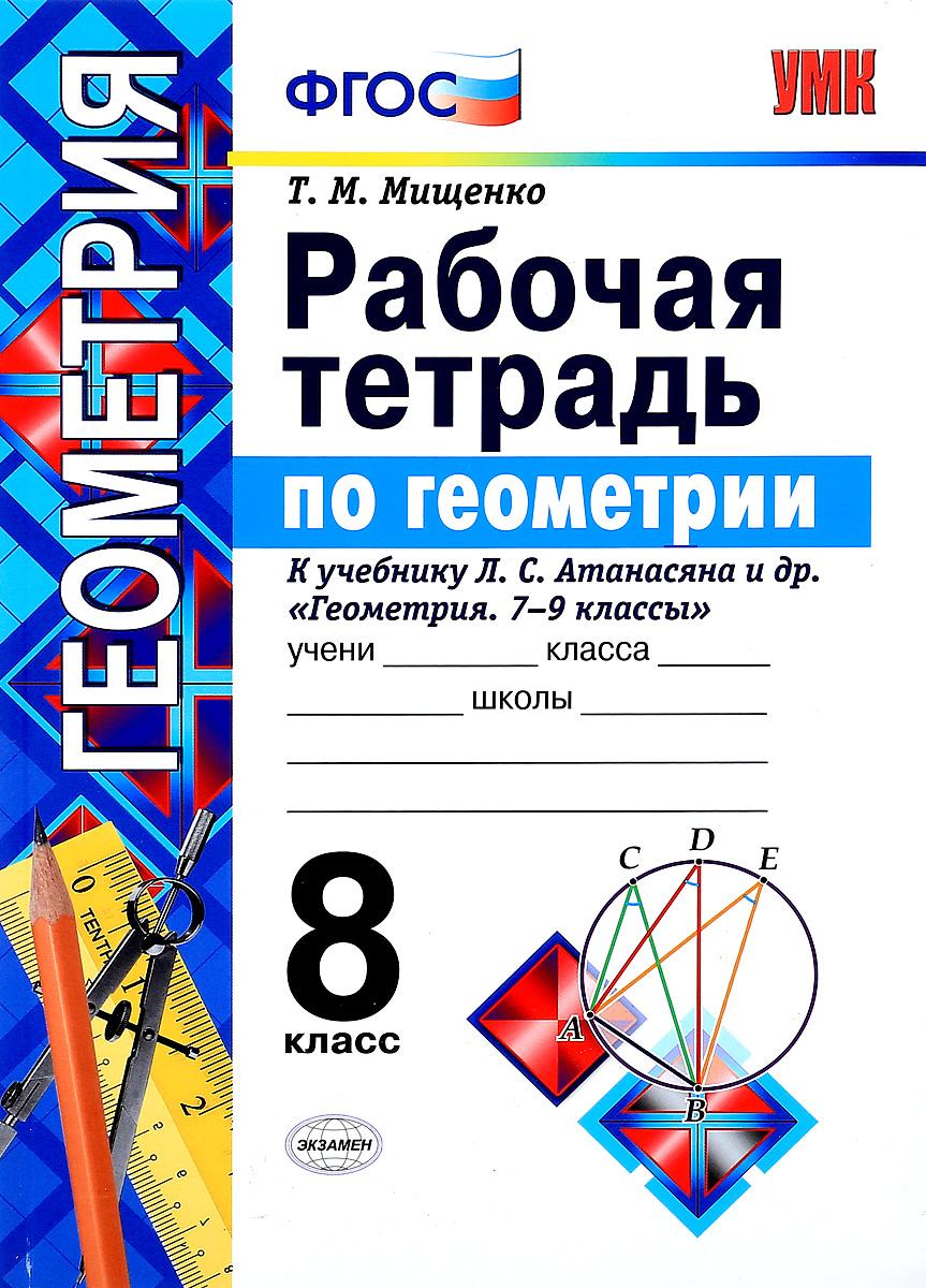 Т. М. Мищенко Геометрия. 8 класс. Рабочая тетрадь. К учебнику Л. С. Атанасяна и др.