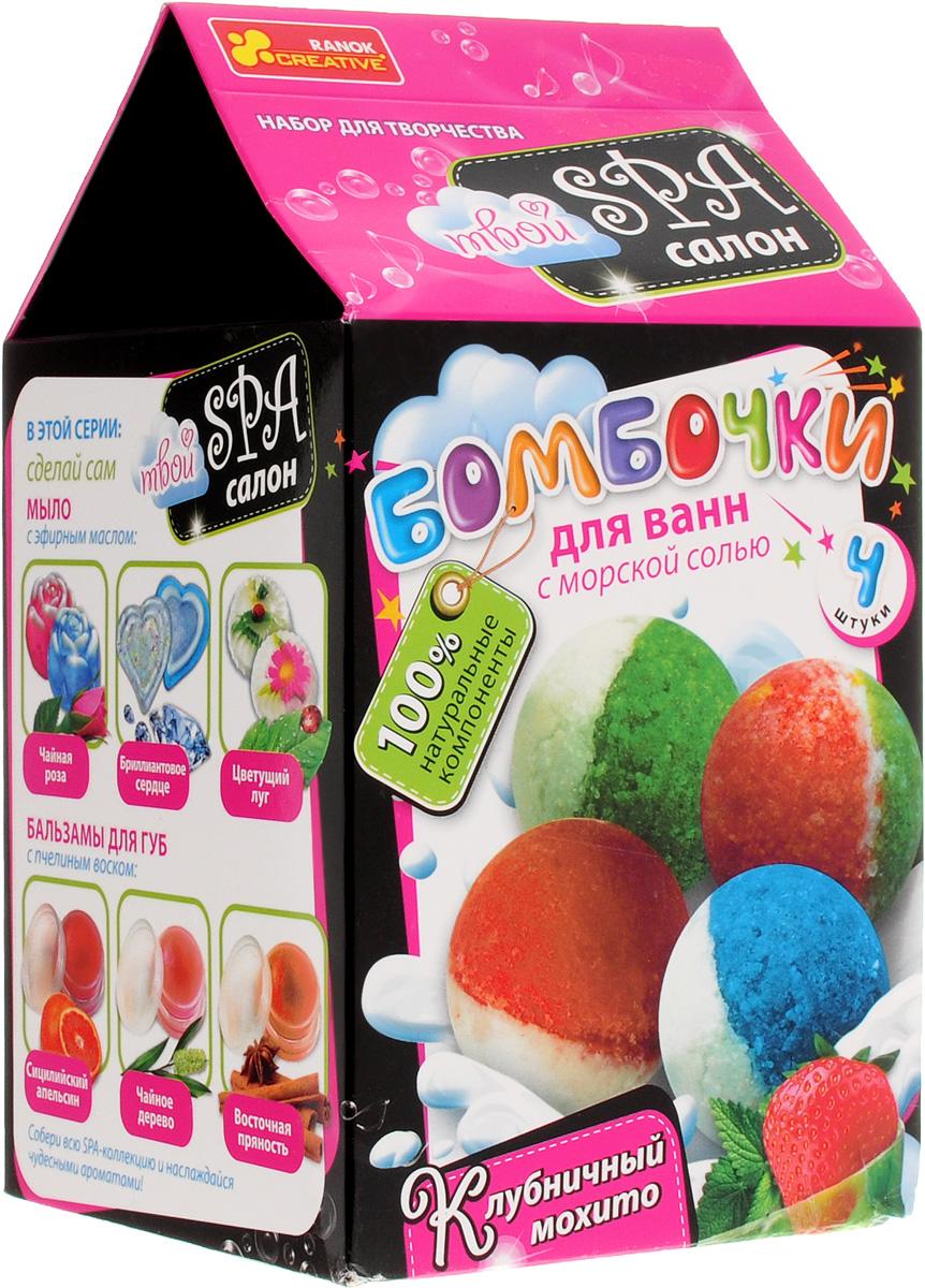 Ranok Набор для изготовления косметики Бомбочки для ванн Клубничный мохито недорого
