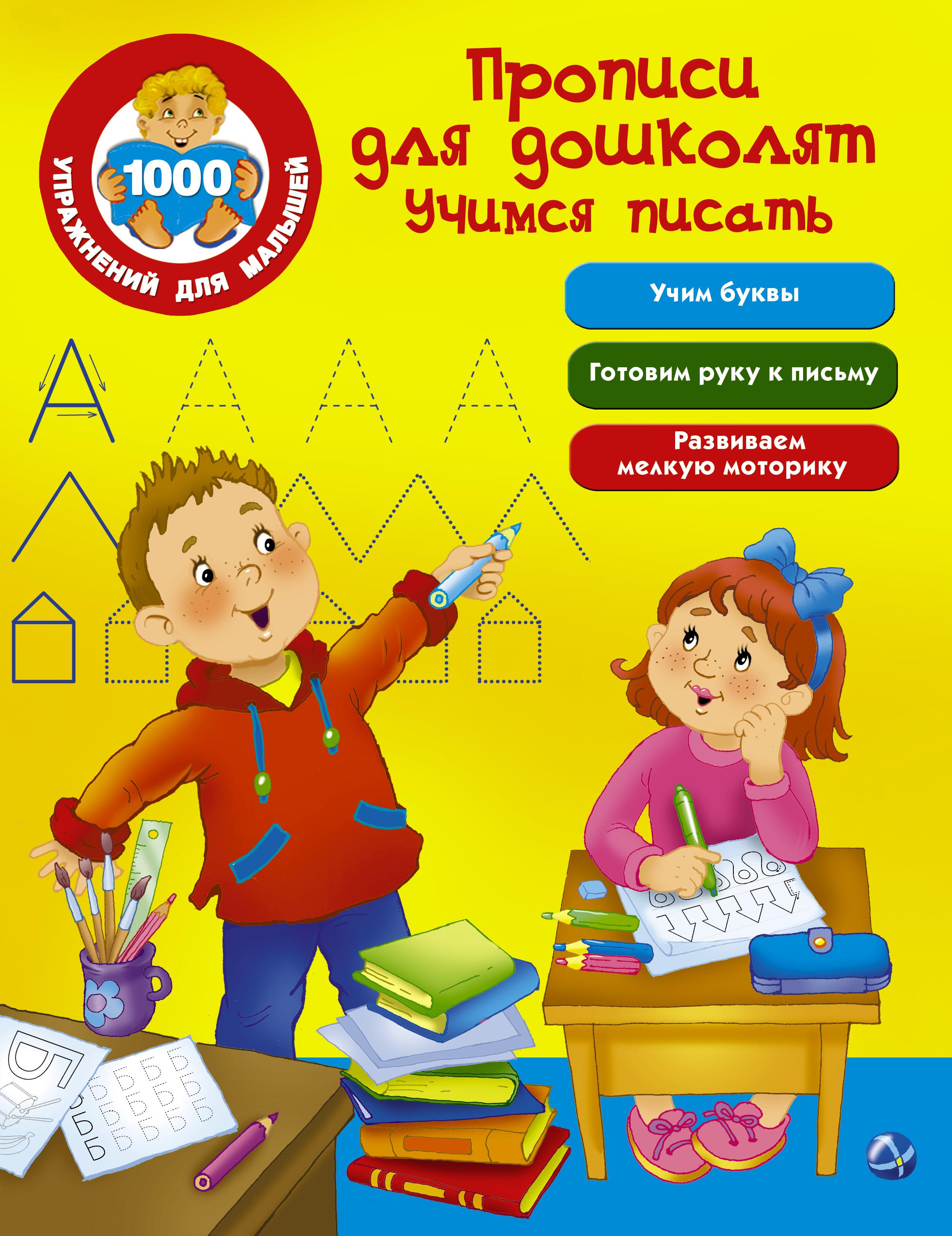Прописи для дошколят. Учимся писать. В. Г. Дмитриева
