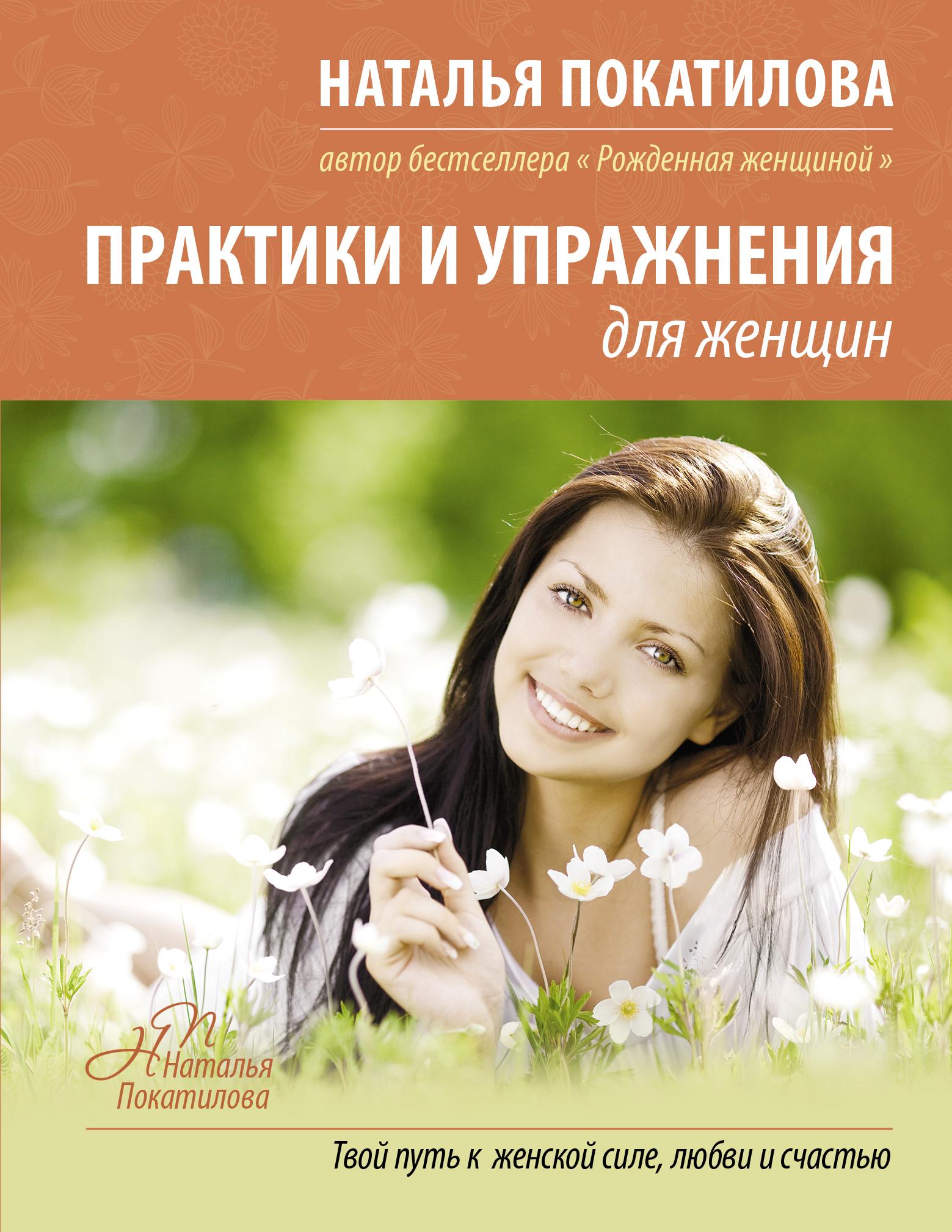 Наталья Покатилова Практики и упражнения для женщин игорь борщенко самые важные упражнения для женщин в пошаговых фотографиях