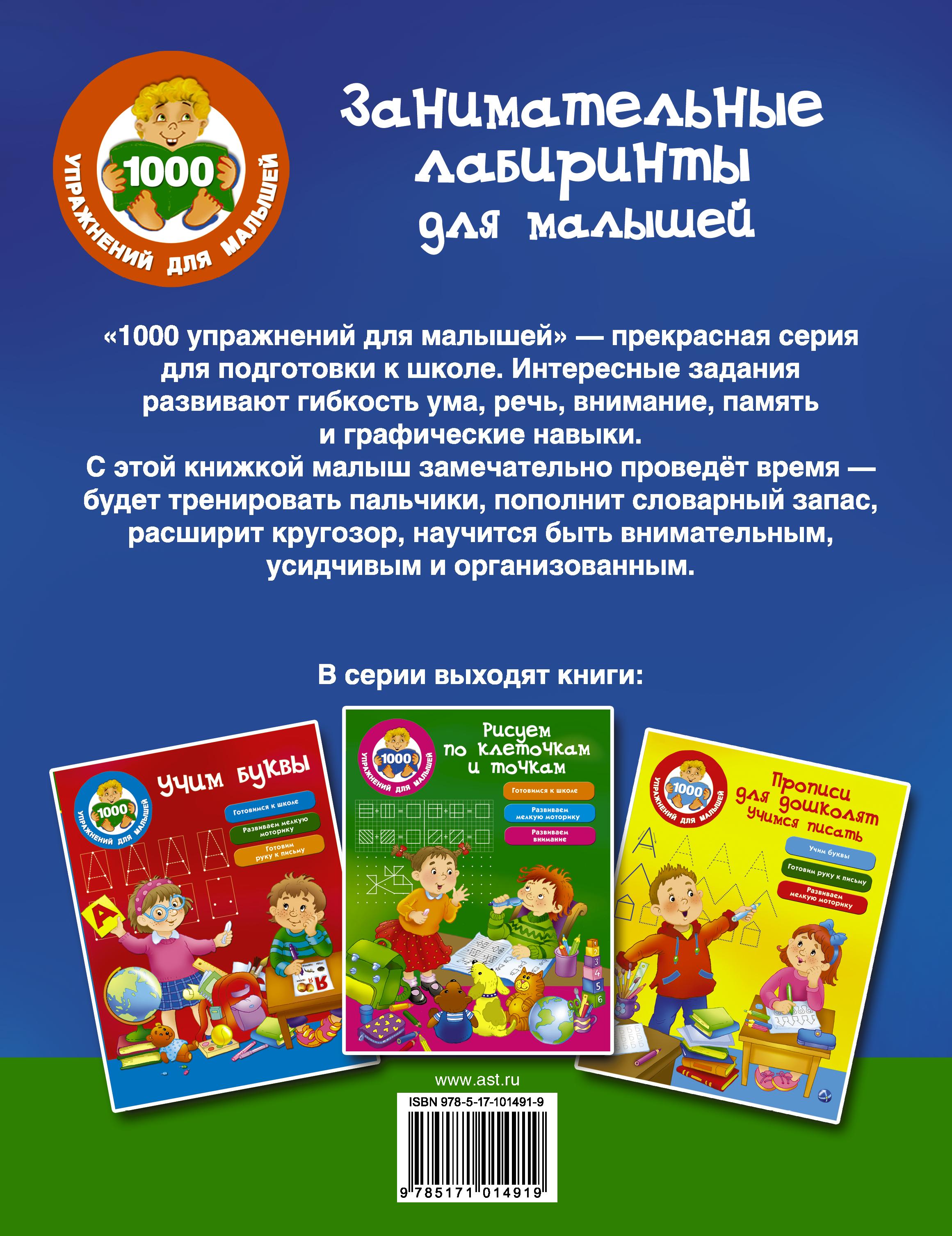 Занимательные лабиринты для малышей. М. Водолазова
