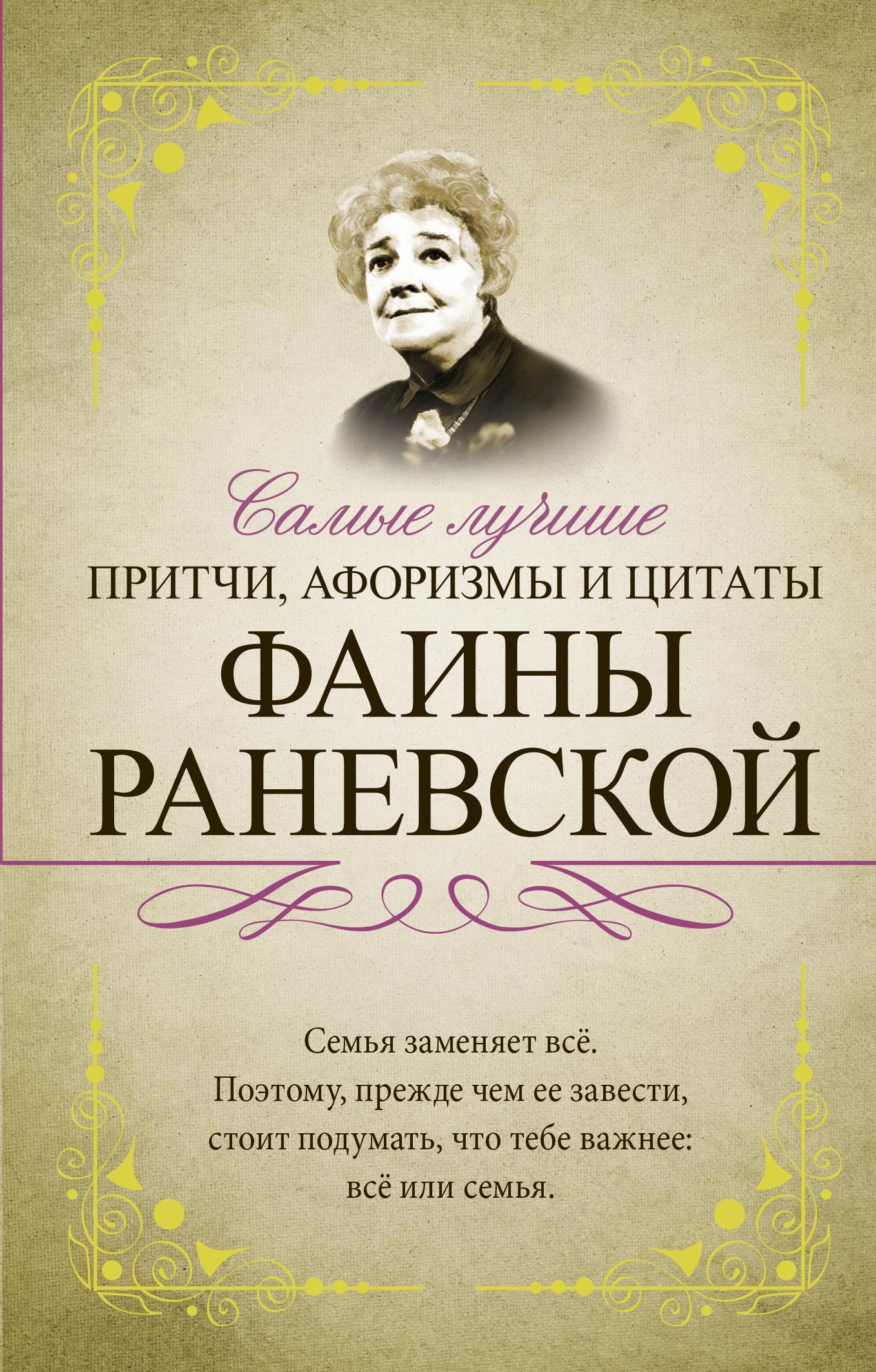 Фаина Раневская Самые лучшие притчи, афоризмы и цитаты Фаины Раневской
