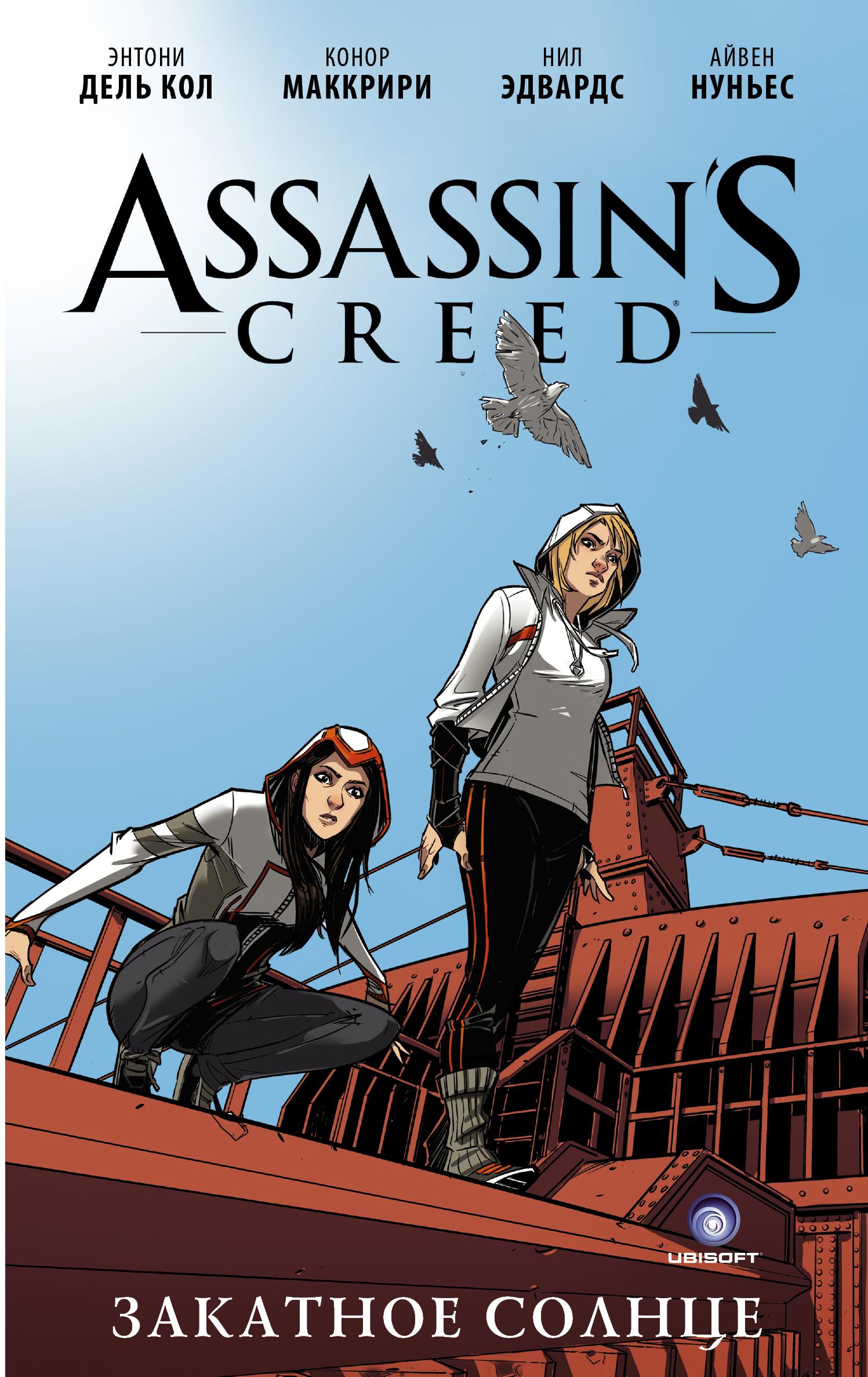 Энтони дель Кол, Конор МакКрири Assassin's Creed. Закатное солнце