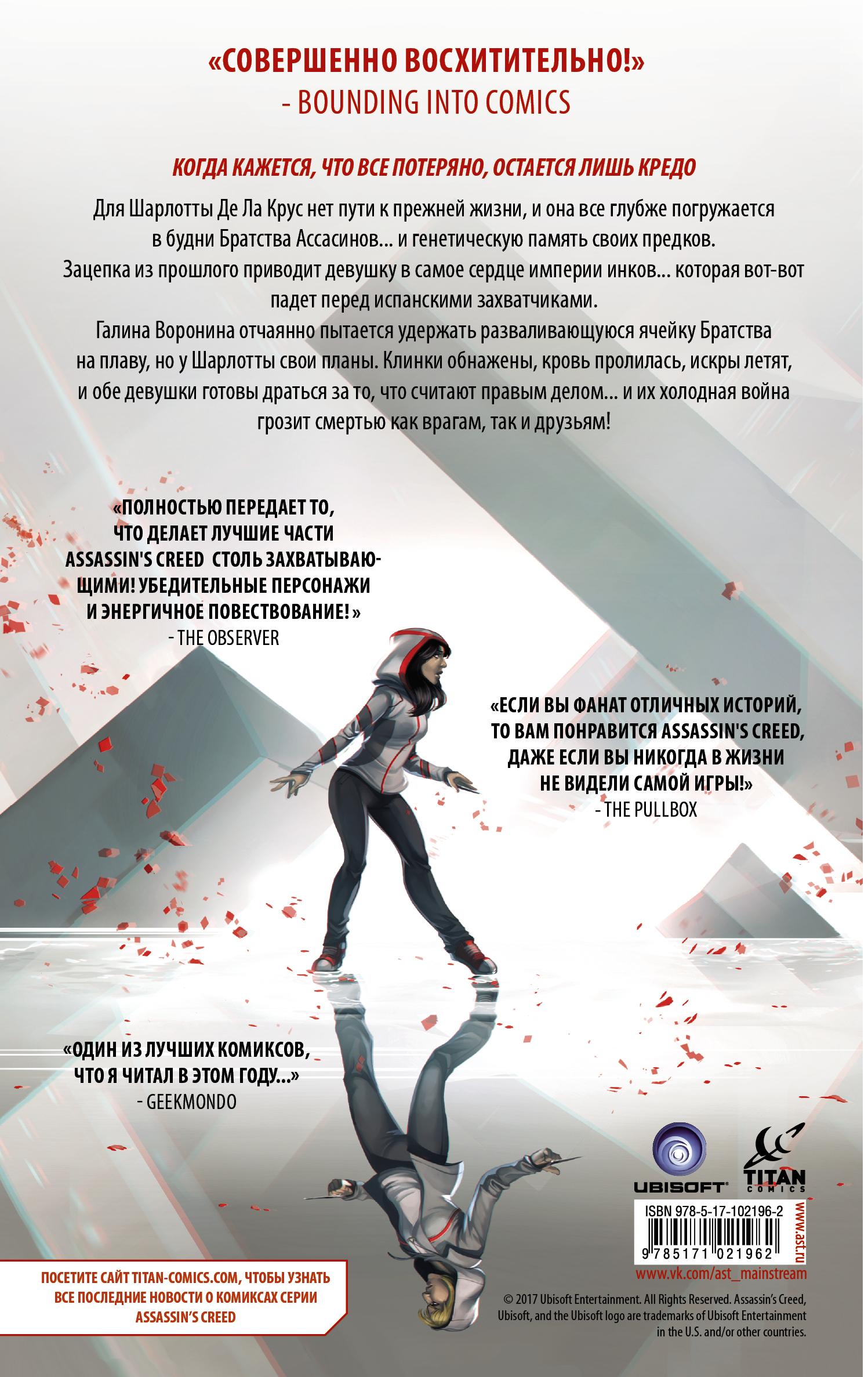 Энтони дель Кол, Конор МакКрири. Assassin's Creed. Закатное солнце 0x0