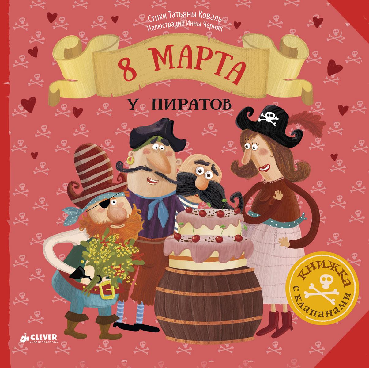 Татьяна Коваль 8 Марта у пиратов