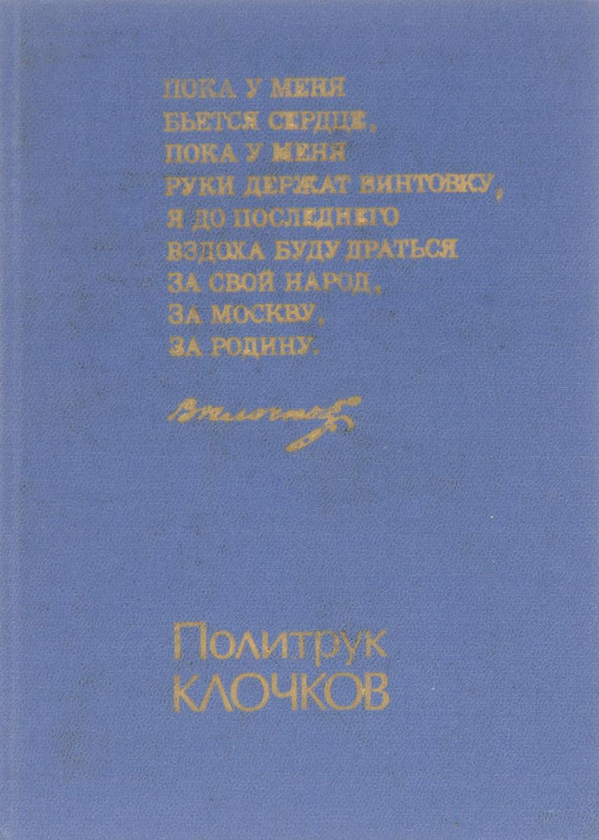 Осипов В. Политрук Клочков и ф клочков мы штурмовали рейхстаг