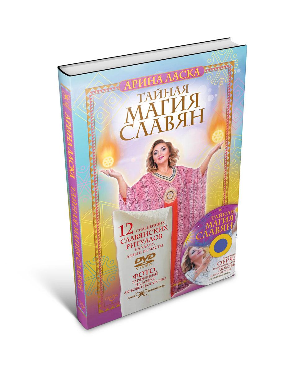 Арина Ласка Тайная магия славян. 12 сильнейших славянских ритуалов на удачу, деньги и счастье (+ DVD)