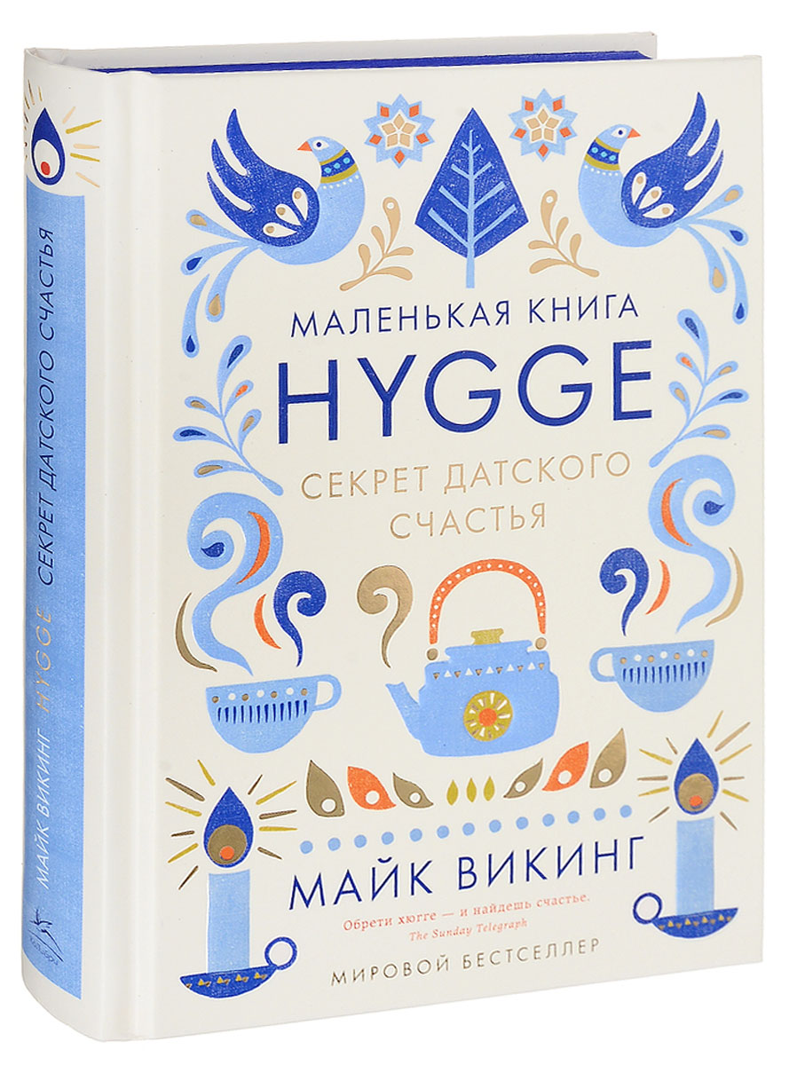 Майк Викинг Hygge. Секрет датского счастья викинг м hygge секрет датского счастья