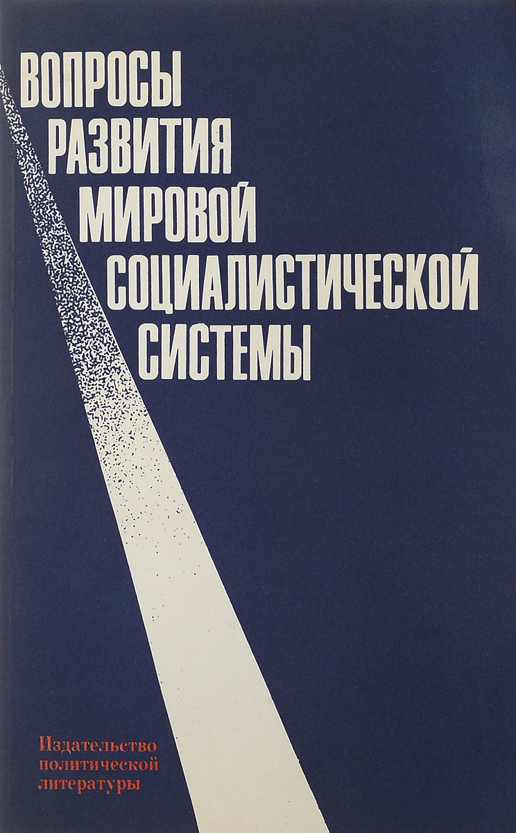 А.В. Вахрамеев Вопросы развития мировой социалистической системы