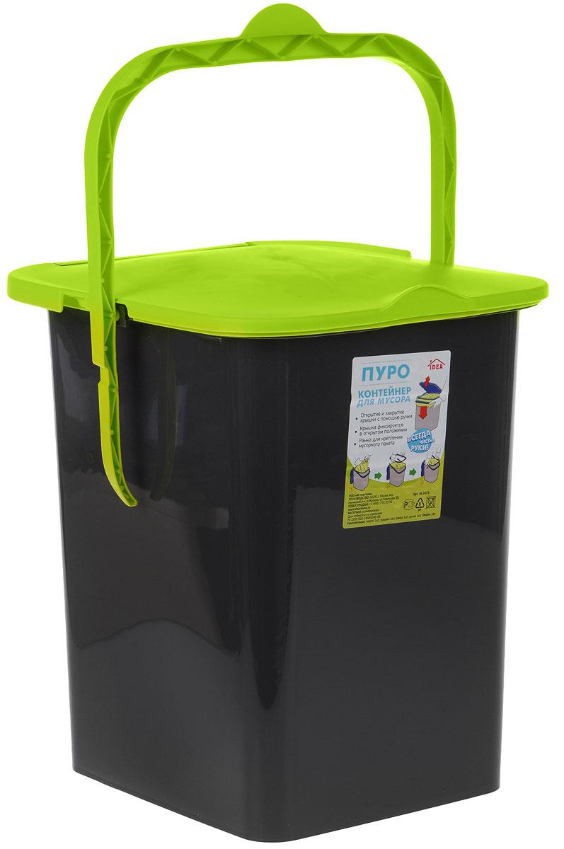 Контейнер для мусора Idea Пуро, цвет: салатовый, темно-серый, 18 л контейнер для мусора idea хапс цвет коричневый мрамор 15 л