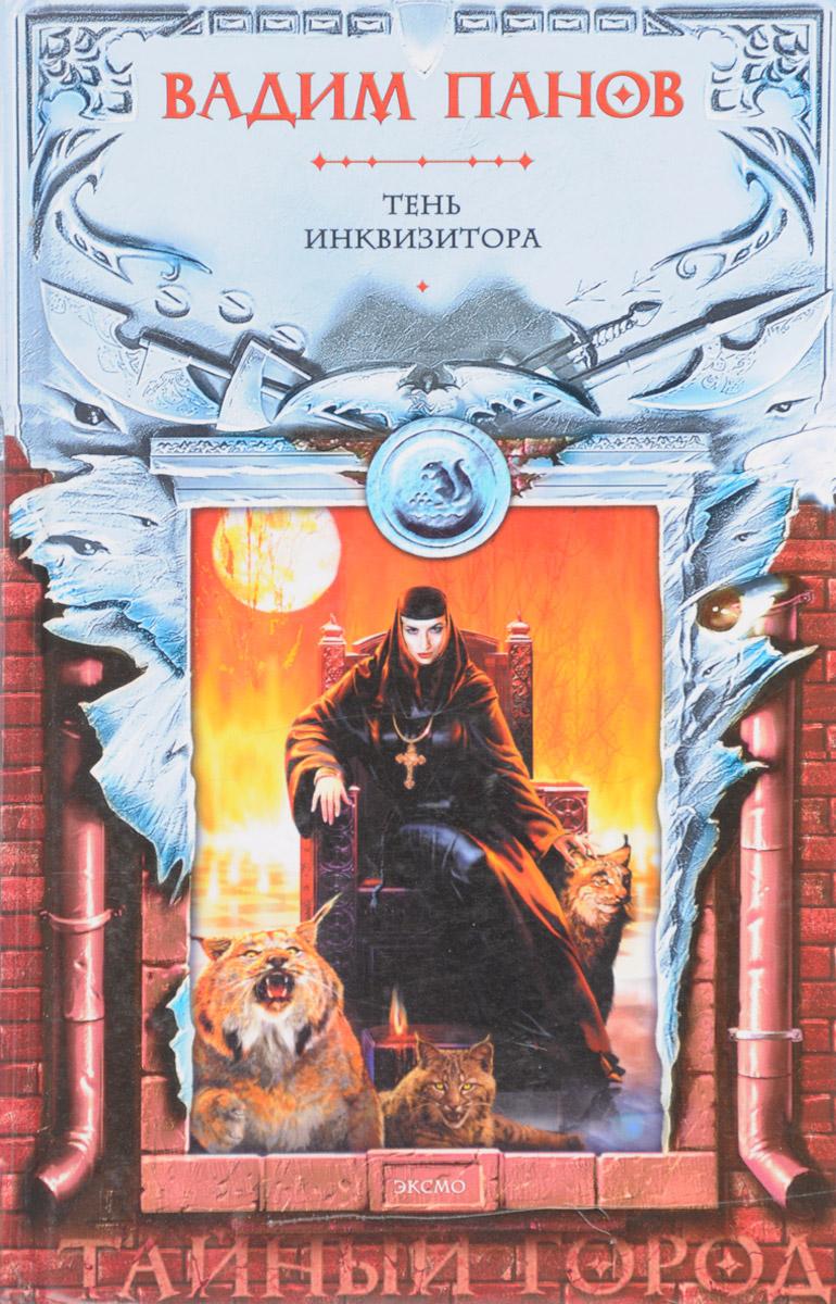 В. Панов Тень Инквизитора