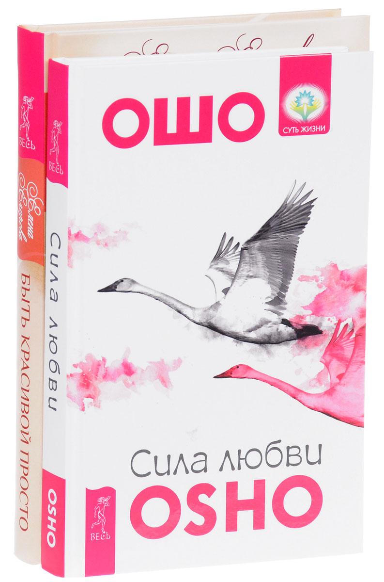 Елена Егорова, Ошо Быть красивой просто. Сила любви (комплект из 2 книг)