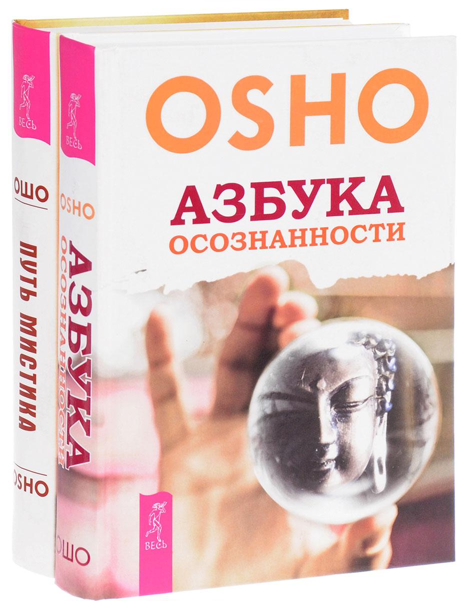 Osho Азбука осознанности. Путь мистика (комплект из 2 книг) цена