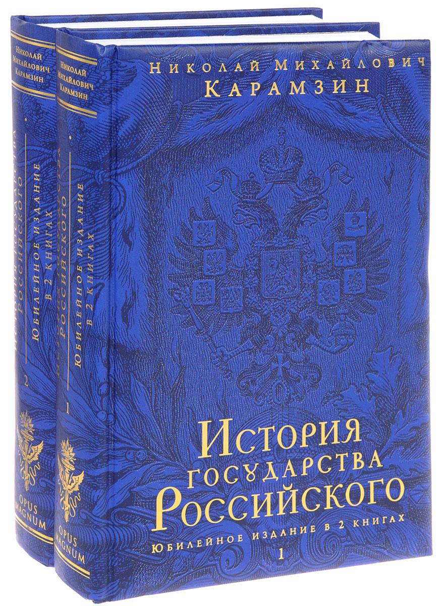 Н. М. Карамзин История государства Российского. В 12 томах. В 2 книгах (комплект из 2 книг)