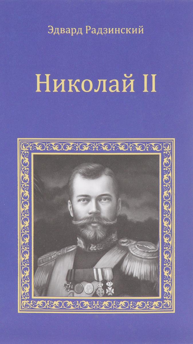 Эдвард Радзинский Николай II. Ипатьевская ночь.