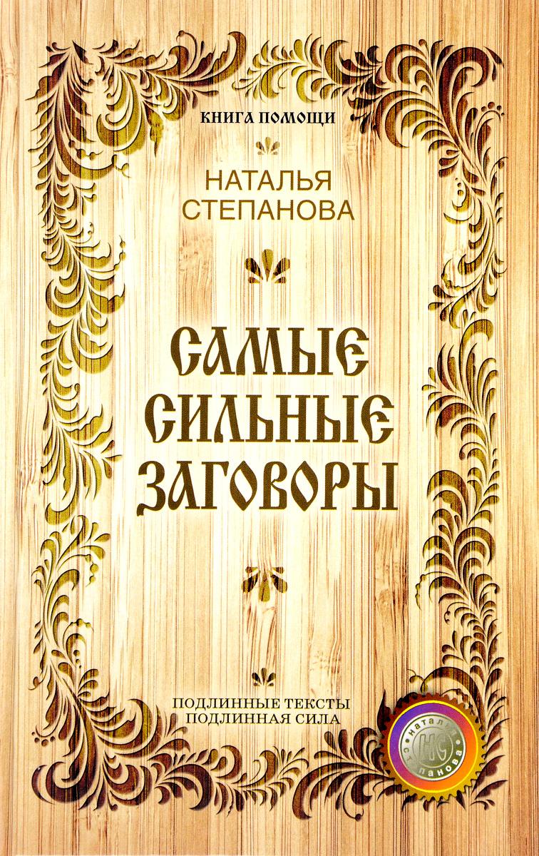 Наталья Степанова Самые сильные заговоры