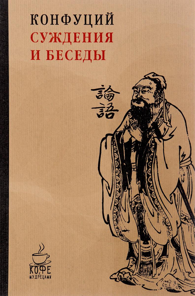 Фото - Конфуций Суждения и беседы беседы и суждения