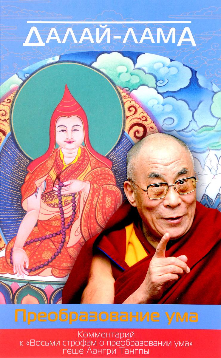 Далай-лама Далай-лама. Преобразование ума. Комментарий к Восьми строфам о преобразовании ума геше Лангри Тангпы далай лама преобразование ума комментарий к восьми строфам о преобразовании ума геше лангри тангпы
