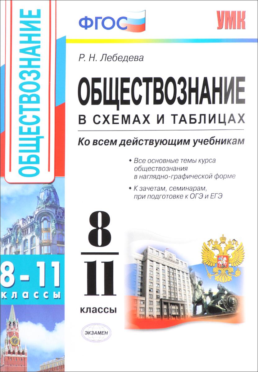 Р. Н. Лебедева Обществознание в схемах и таблицах. 8-11 классы