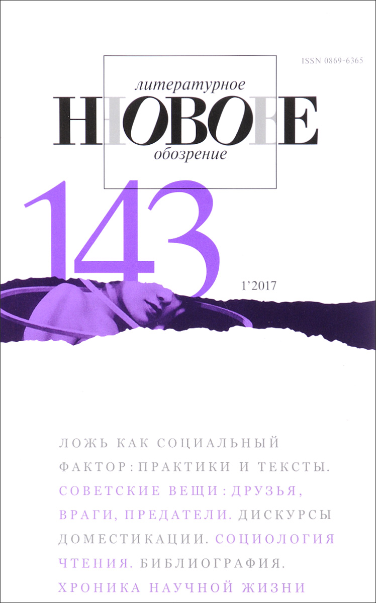 Новое литературное обозрение, №143(1), 2017 цена 2017