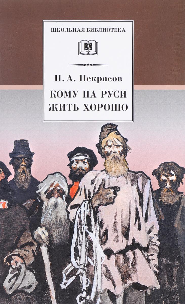 Н. А. Некрасов Кому на Руси жить хорошо цена и фото