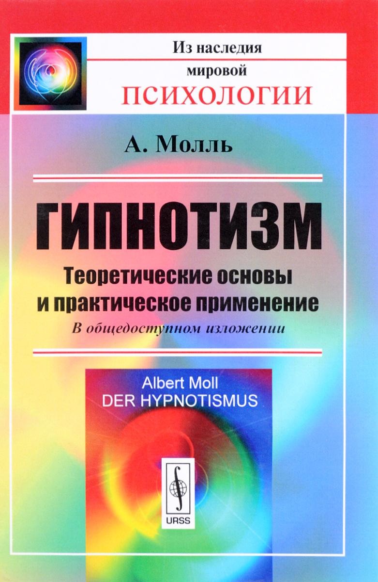 А. Молль Гипнотизм. Теоретические основы и практическое применение. В общедоступном изложении