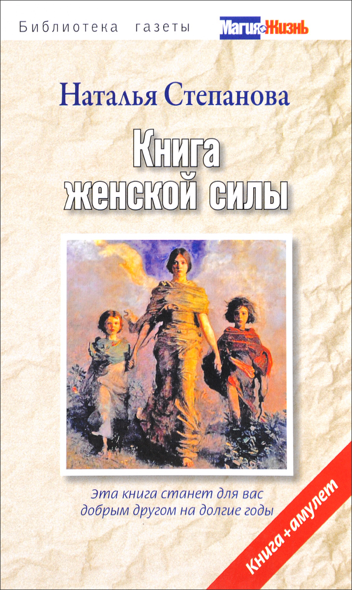 Наталья Степанова Книга женской силы (+ амулет)