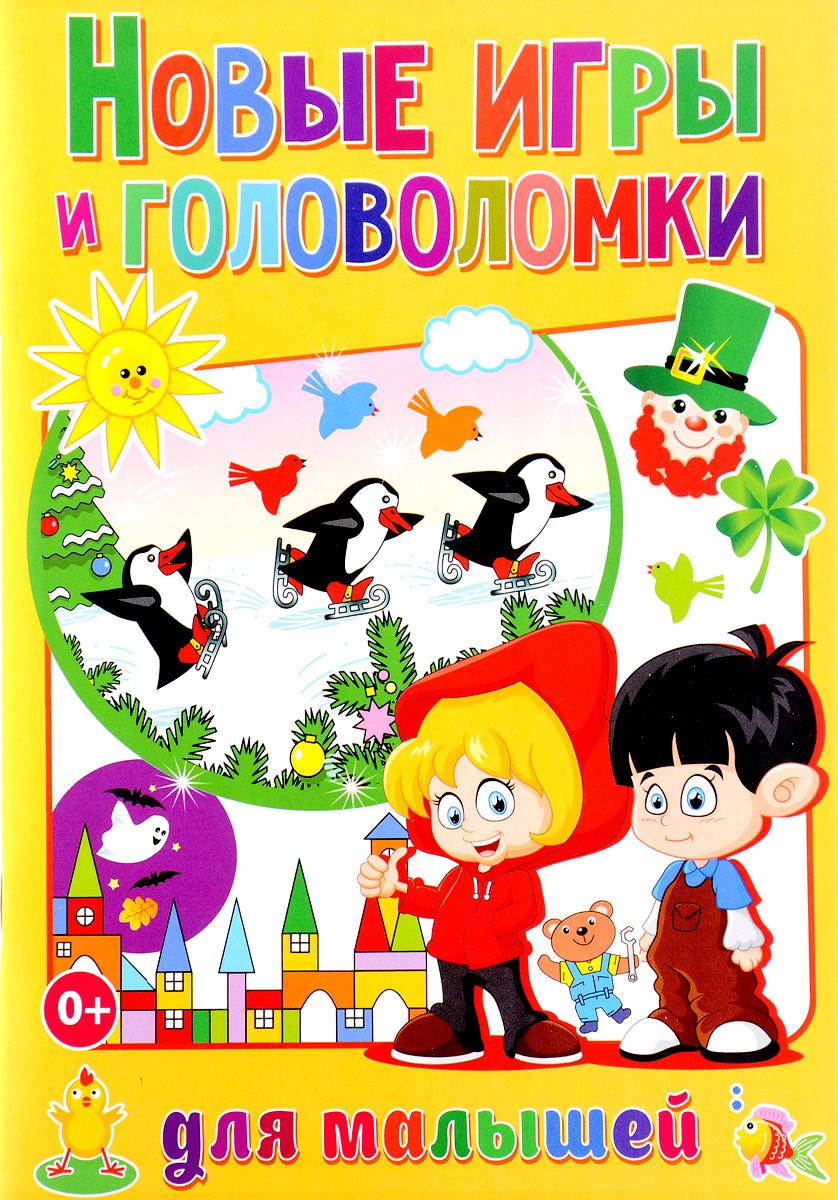 Т. В. Скиба Новые игры и головоломки для малышей скиба т игры и головоломки для самых маленьких