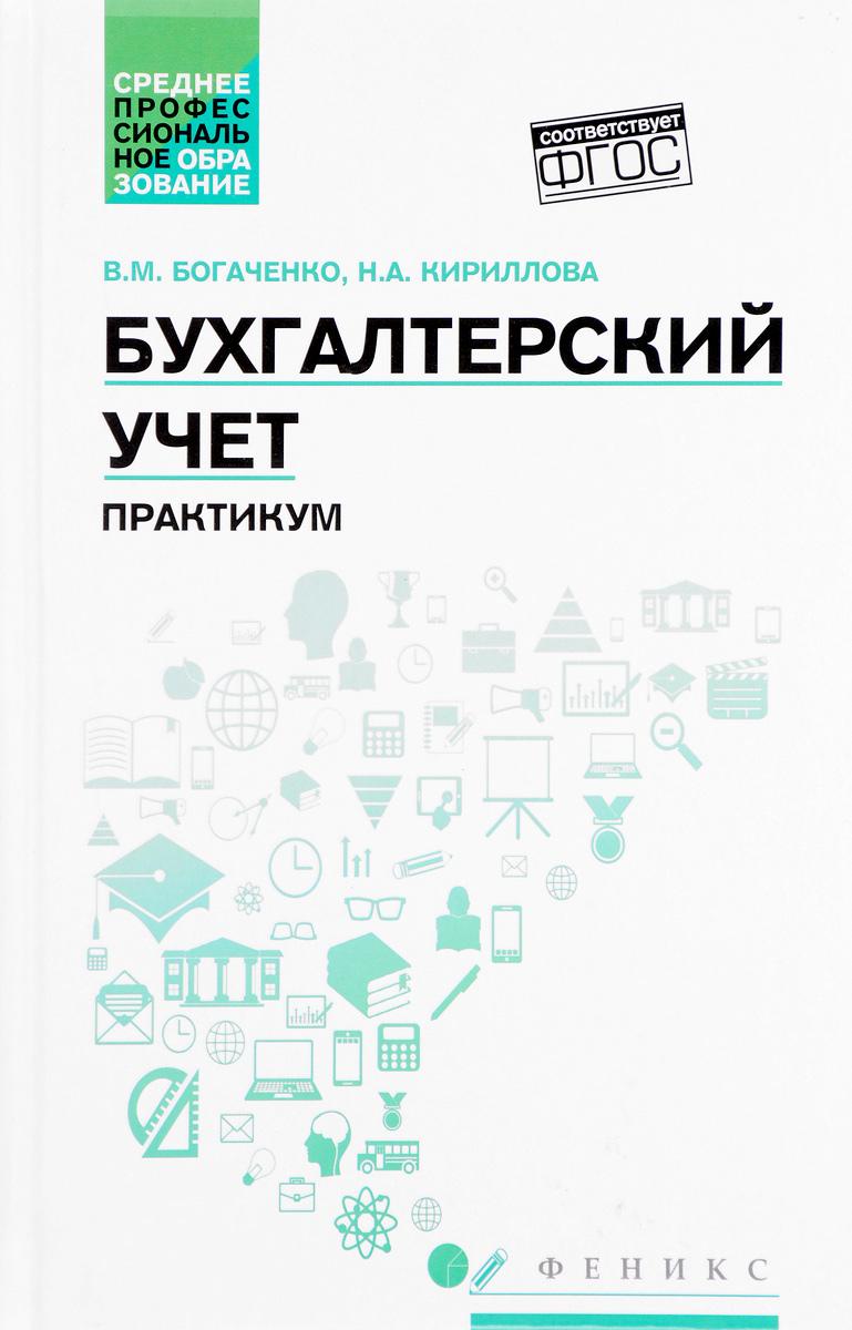 В. М. Богаченко, Н. А. Кириллова Бухгалтерский учет. Практикум