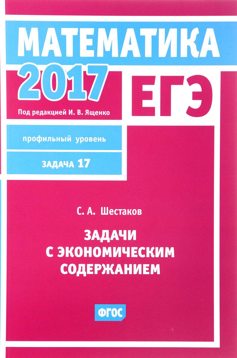 С. А. Шестаков ЕГЭ 2017. Математика. Задачи с экономическим содержанием. Задача 17. Профильный уровень