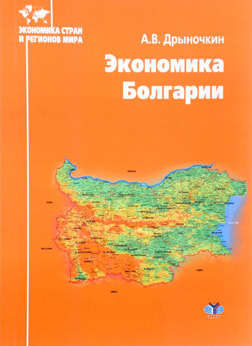А. В. Дрыночкин Экономика Болгарии виктор григорьевич тепляков письма из болгарии писаны во время кампании 1829 г