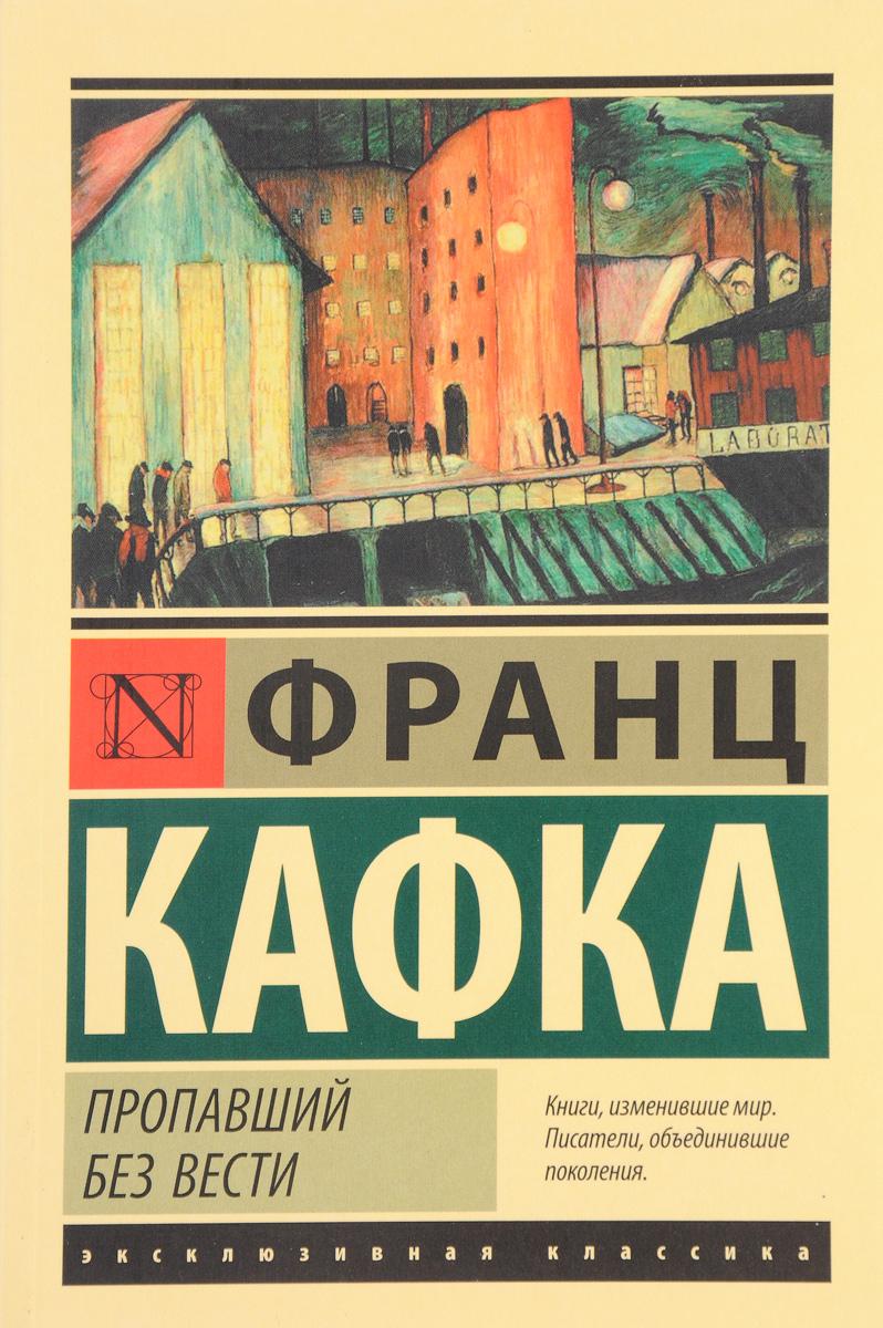 Франц Кафка Пропавший без вести