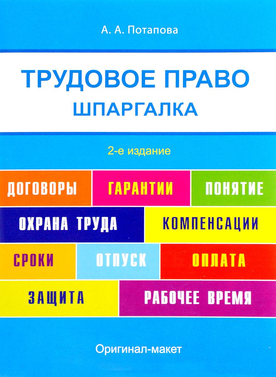А. А. Потапова Трудовое право. Шпаргалка. Учебное пособие
