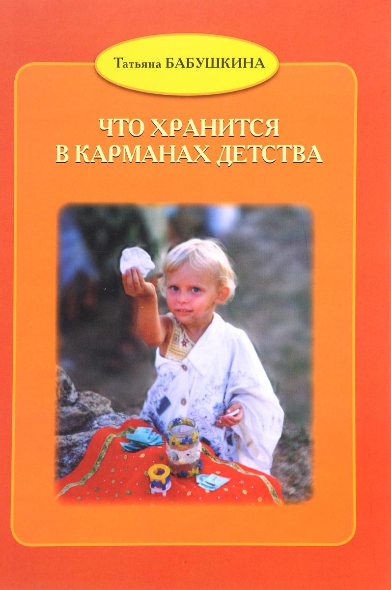Татьяна Бабушкина. Что хранится в карманах детства
