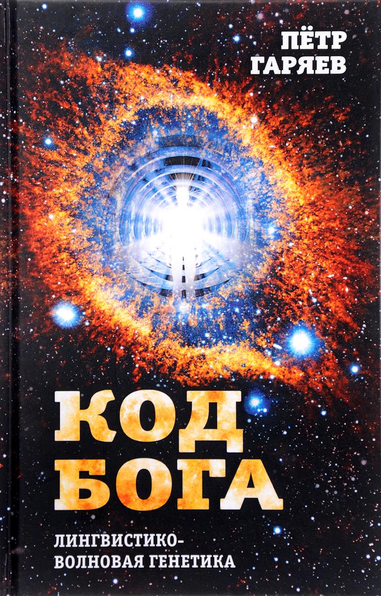 Гаряев Пётр Код Бога. Лингвистико-волновая генетика