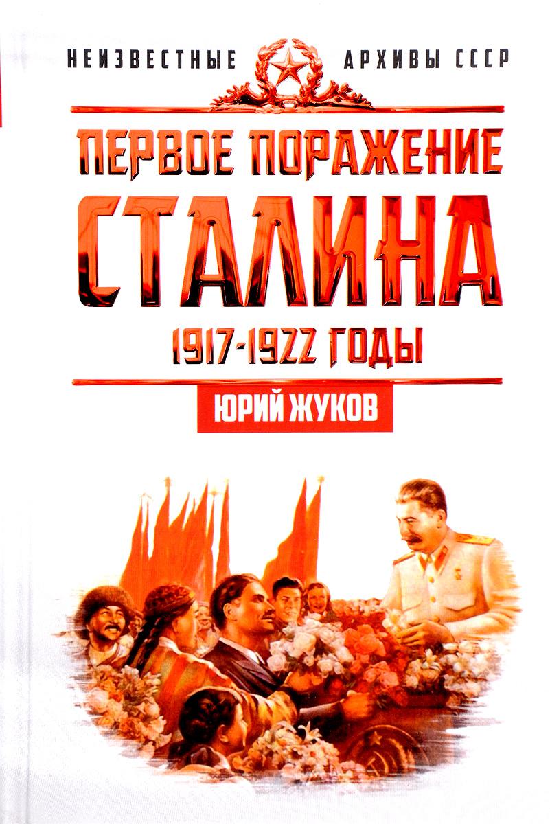 Юрий Жуков Первое поражение Сталина. 1917-1922 годы жуков ю первое поражение сталина 1917 1922 годы