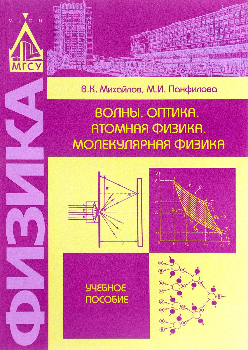 В. К. Михайлов, М. И. Панфилова Волны. Оптика. Атомная физика. Молекулярная физика. Учебное пособие