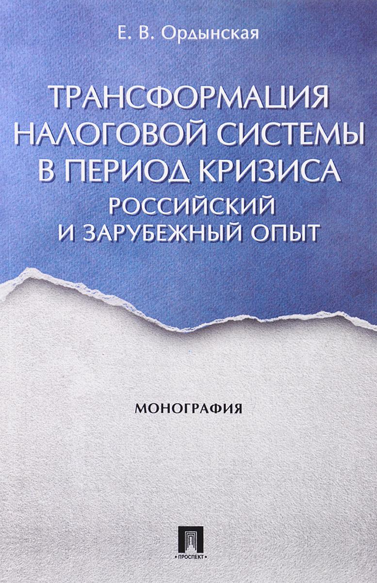 Е. В. Ордынская Трансформация налоговой системы в период кризиса. Российский и зарубежный опыт