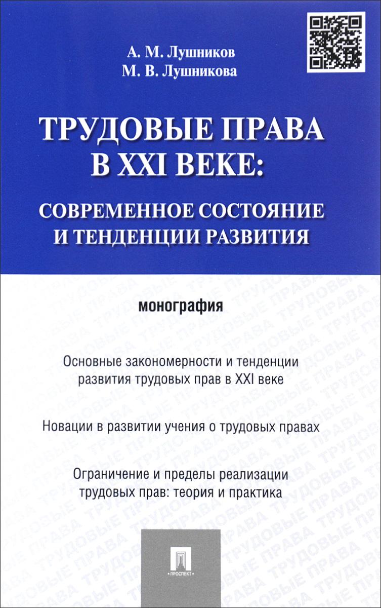 А. М. Лушников, В. Лушникова Трудовые права в XXI веке. Современное состояние и тенденции развития