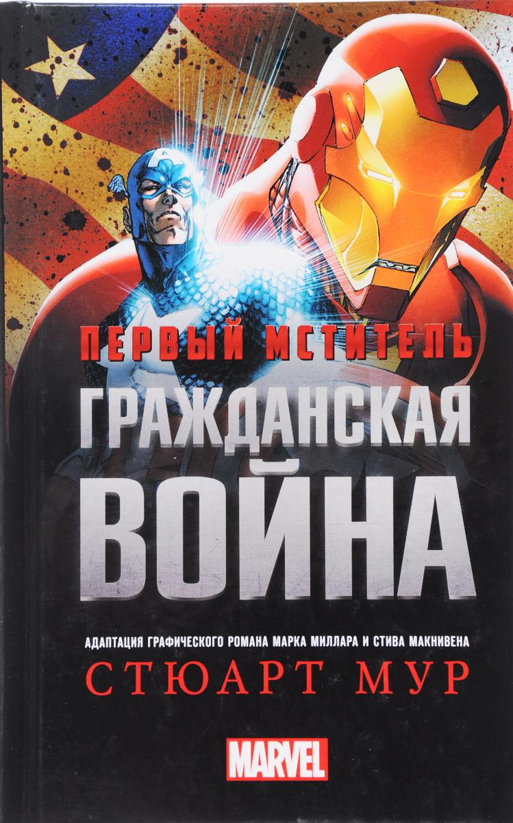 Стюарт Мур Первый Мститель. Гражданская война