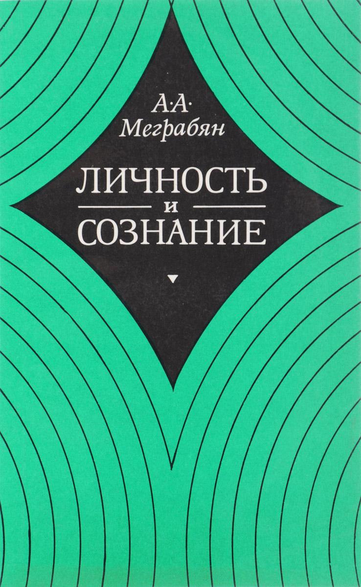 Меграбян А.А. Личность и сознание
