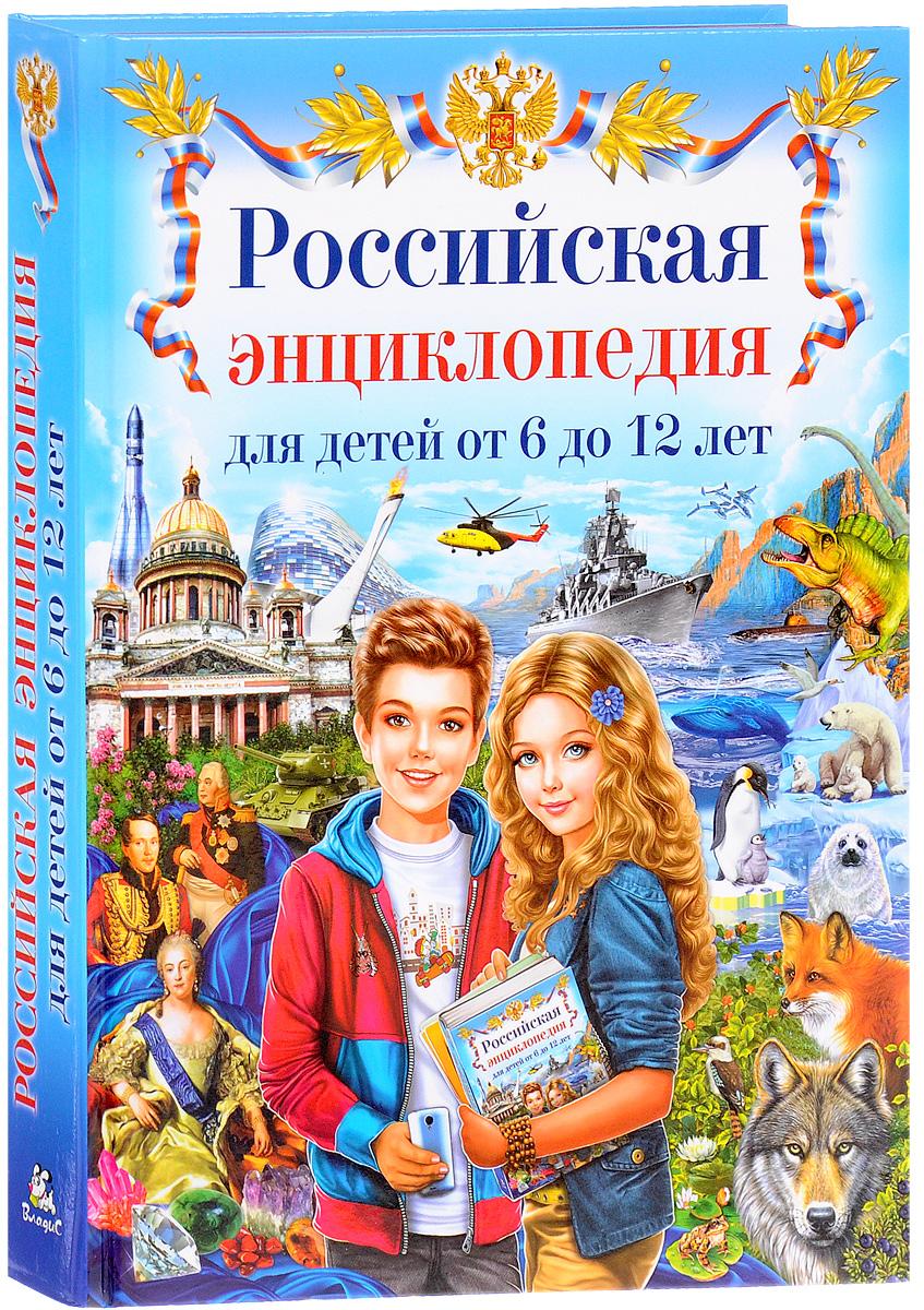 Российская энциклопедия для детей от 6 до 12 лет