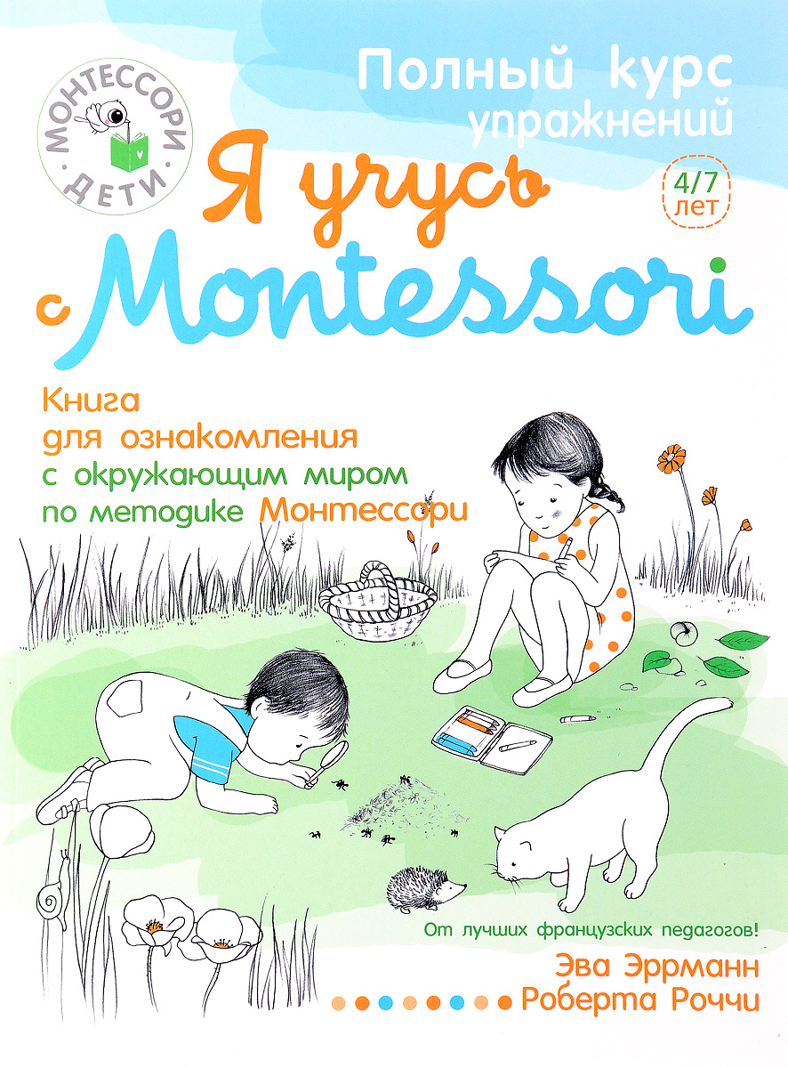 Эва Эррманн Я учусь с Montessori. Книга для ознакомления с окружающим миром (+ наклейки)